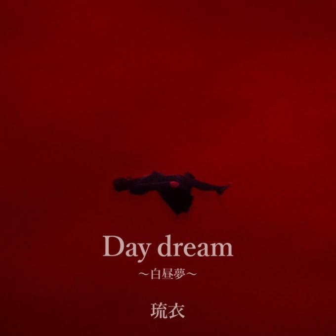 琉衣、映画『砕け散るところを見せてあげる』主題歌「Day dream ~白昼夢~」配信限定リリース