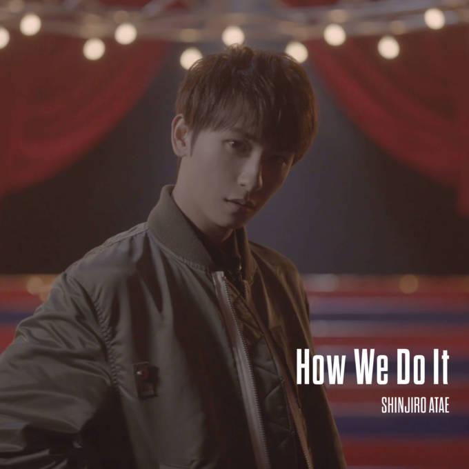 與真司郎(AAA)、新曲「How We Do It」配信スタート