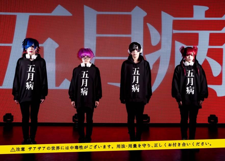 ザアザア、5月5日に全曲「五」だらけのニューアルバム「五月病」を発売サムネイル画像