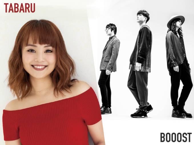 BOOOST、TABARUの初カバーコラボ実現!2曲をYouTubeチャンネルにて公開