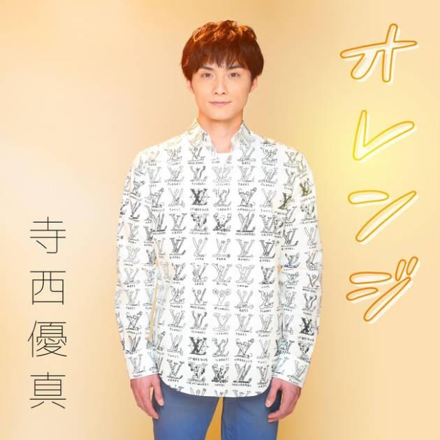 寺西優真、主演ドラマ『彼が僕に恋した理由』SEASON2の主題歌「オレンジ」MV公開サムネイル画像
