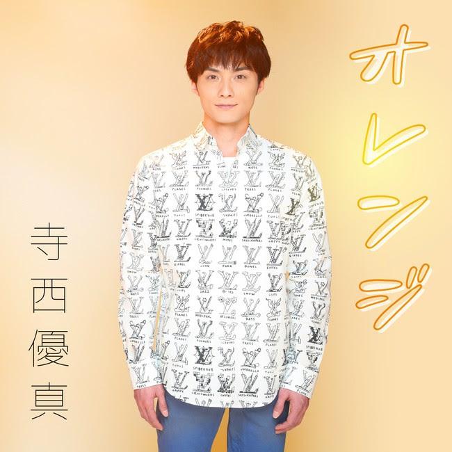 寺西優真、主演ドラマ『彼が僕に恋した理由』SEASON2の主題歌「オレンジ」MV公開