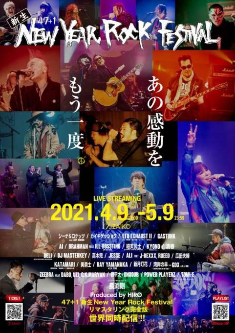 「47+1 新生 New Year Rock Festival」リマスタリング完全版、全世界配信決定