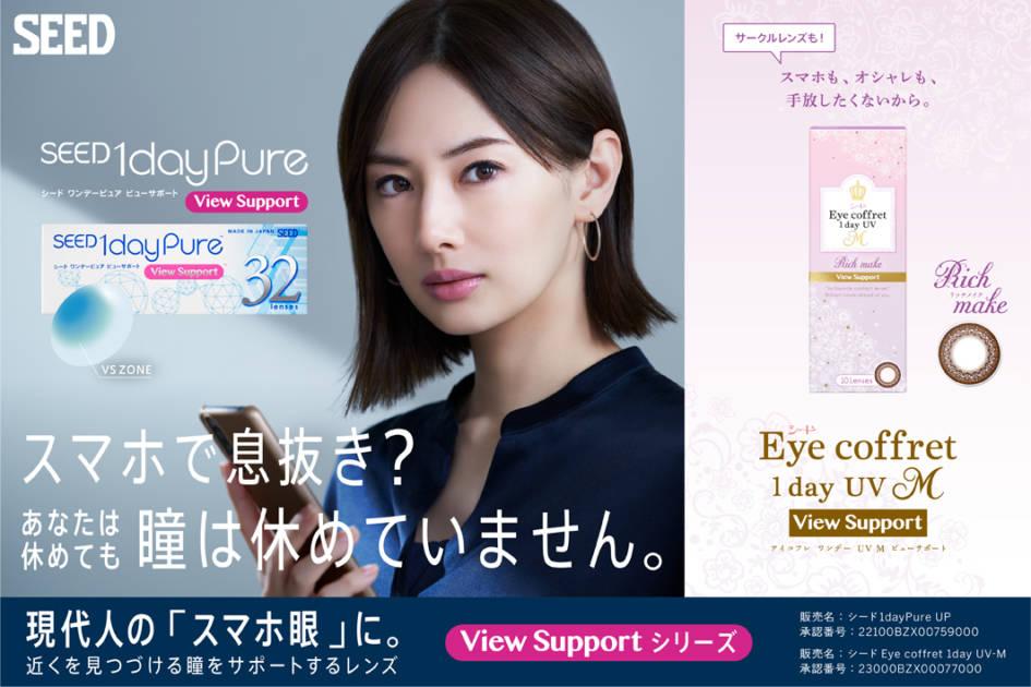 コンタクトレンズ『シード』、北川景子出演の新CMを公開&新レンズ発売 サムネイル画像