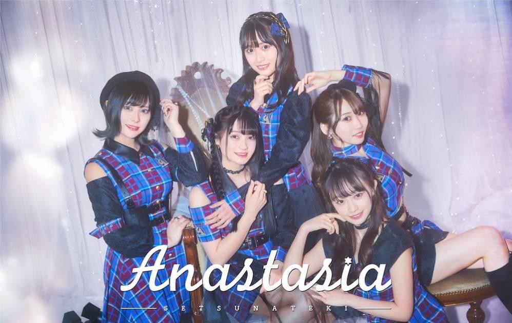 元AKB48佐藤栞プロデュースのアイドル『刹那的アナスタシア』待望のデビューLIVE決定サムネイル画像