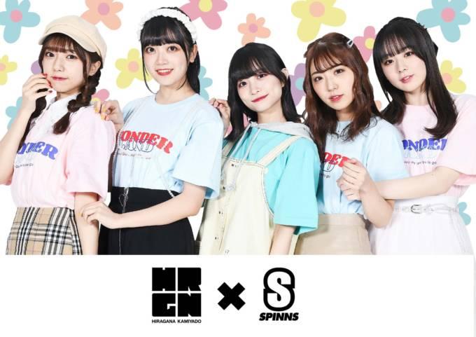 かみやど、新曲「WONDERLAND」のMV衣装をSPINNSがプロデュース