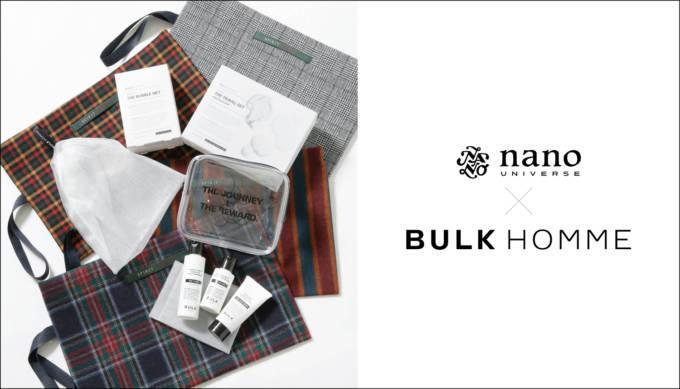 nano・universe×BULK HOMME、共同企画アイテムのスキンケアセット発売