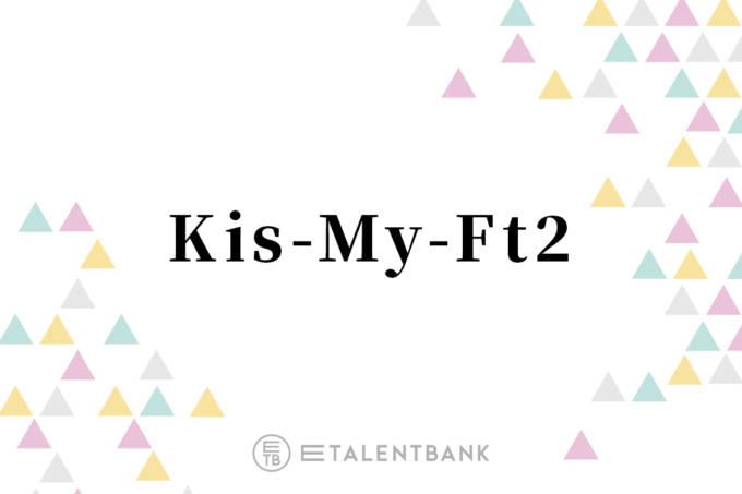 """Kis-My-Ft2、サンド伊達への""""快気祝い""""エピソードに「ホッコリ」「素敵なグループ」と反響"""