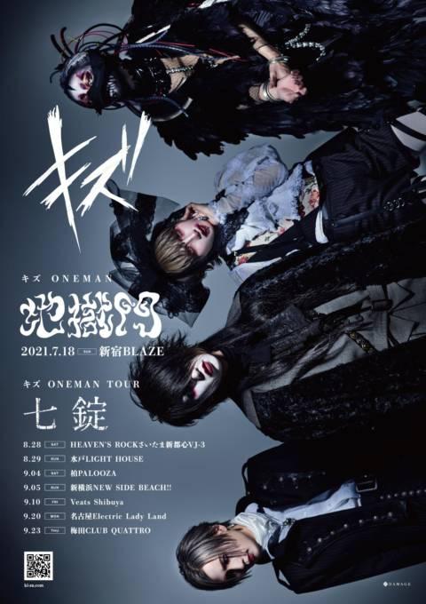 キズ、四周年公演『仇』終幕&『地獄門』チケット発売開始