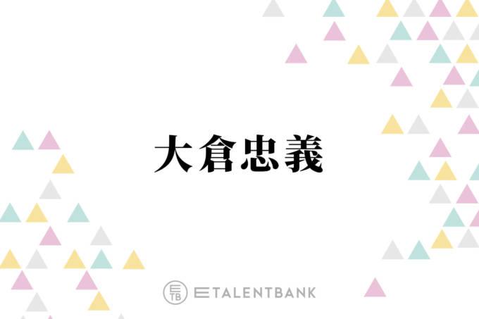 """「嫌になってきます」関ジャニ大倉、私生活での""""ズボラな一面""""明かす「結構散らかって…」"""