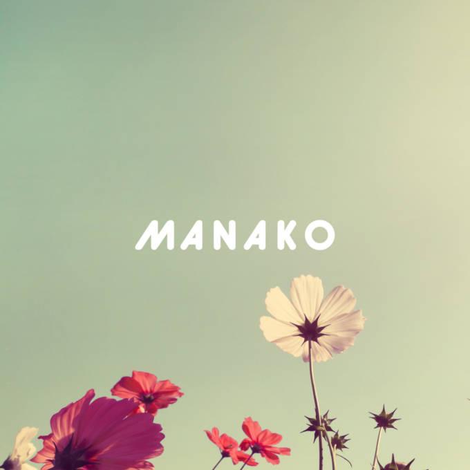 YouTube Rewind出演歴もあるネット界のカリスマが、The Winking OwlのKENT(Dr)、kamiaのつかさ(Gt)、a子のエイジ(Ba&Key)と共にスタートさせた、注目バンド「MANAKO」2ndシングルをリリース!