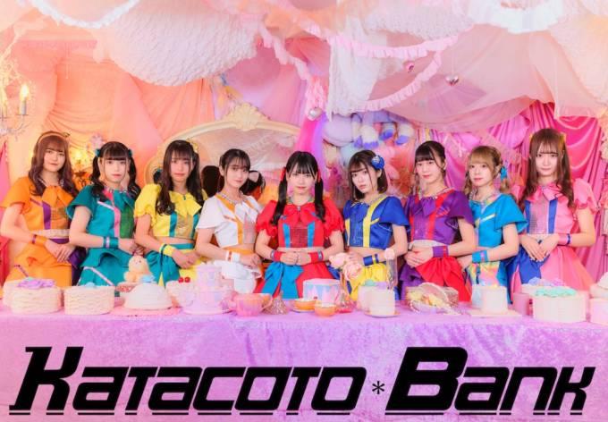 アイドルグループ「KATACOTO*BANK」、配信シングル「君だけ☆レボリューション」リリース