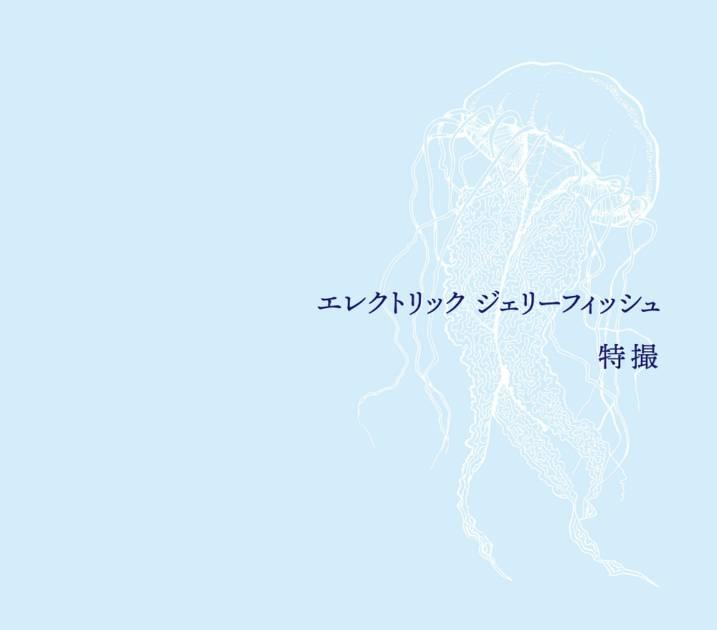 特撮、NEW ALBUM「エレクトリックジェリーフィッシュ」の全曲試聴動画が公開サムネイル画像!