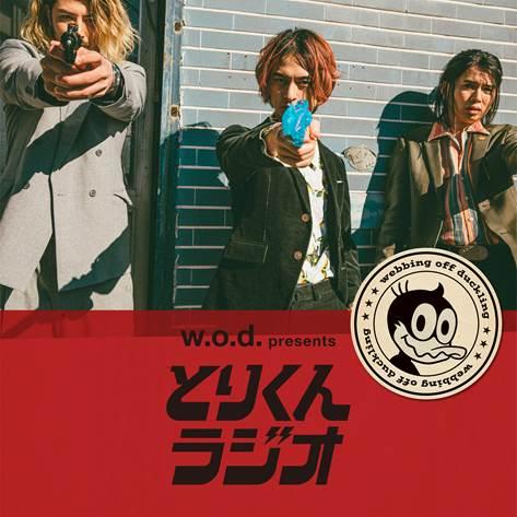 w.o.d.、YouTubeでラジオ番組「とりくんラジオ」スタート