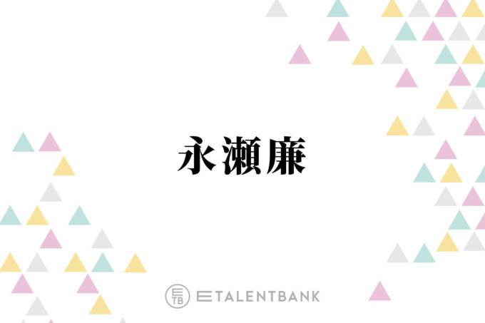 """キンプリ永瀬廉、""""憧れのバイト""""を明かしファン「毎日通うわ」「絶対かっこいいじゃん!」"""