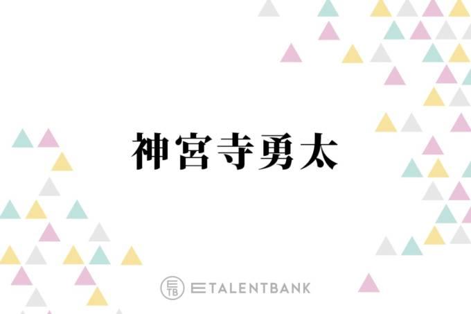 キンプリ神宮寺勇太「未だに合格って言われてない」ジャニーズ入所事情を明かす