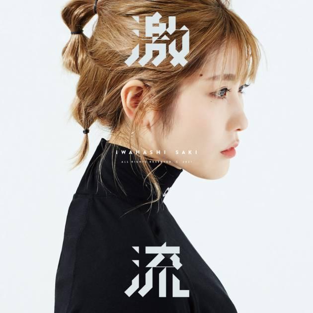 岩橋さき、新曲「激流」のリアレンジバージョンを配信リリース&グッズ販売もスタートサムネイル画像!