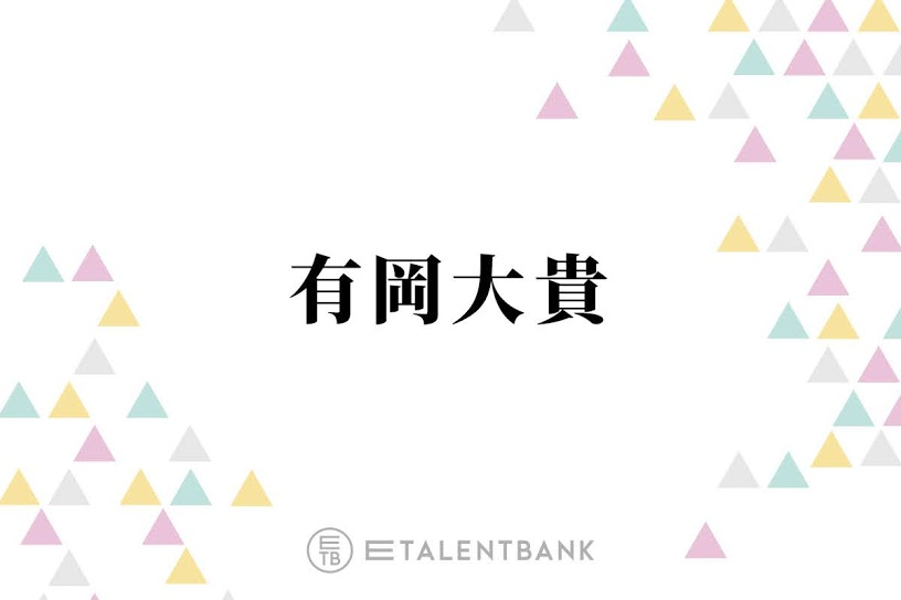 Hey! Say! JUMP有岡大貴、香取慎吾への憧れを語る「慎吾ママとかを…」サムネイル画像!