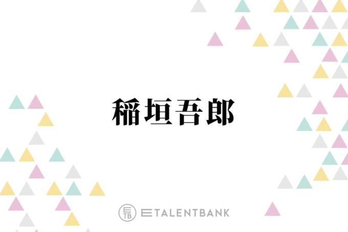 """稲垣吾郎、香取慎吾の""""唯一無二""""の魅力を語る「日本にやっぱ彼しか…」"""