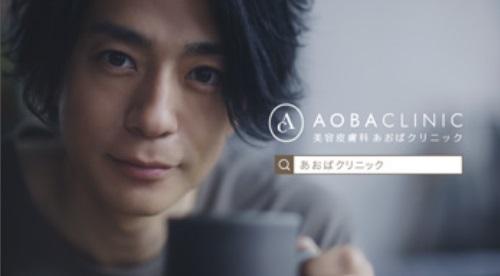 三浦翔平、美容皮膚科「あおばクリニック」のイメージモデルに就任!新TVCM放映開始