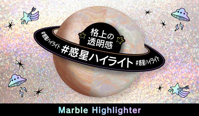 セルフメイクブランド「LB(エルビー)」よりマーブル状のハイライトが登場サムネイル画像!