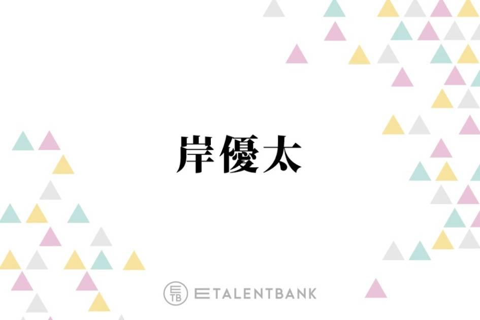 """セクゾ佐藤勝利、キンプリ岸優太の""""実力""""を語る「エリートだよ」「信じて欲しい」サムネイル画像!"""