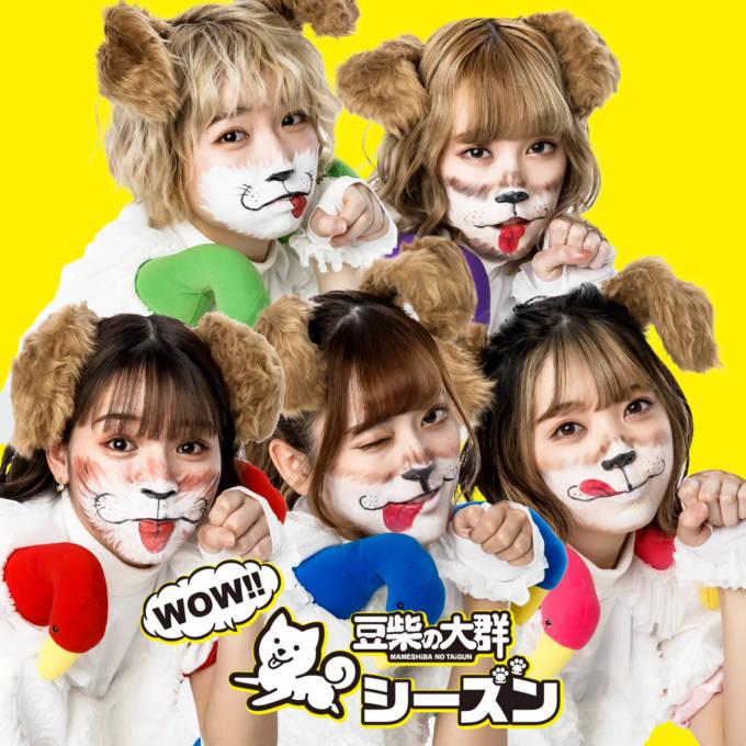 豆柴の大群、1st mini Album「WOW!!シーズン」アートワーク・CDショップ特典公開