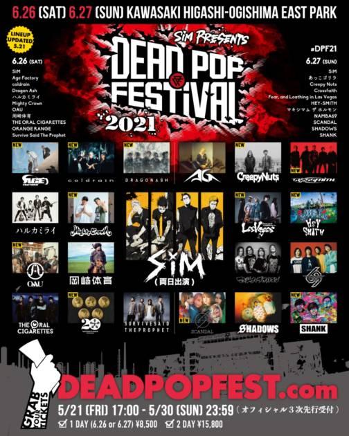 SiM、主催イベント「DEAD POP FESTiVAL 2021」出演全アーティストと出演日・ステージを発表サムネイル画像!
