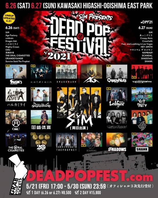 SiM、主催イベント「DEAD POP FESTiVAL 2021」出演全アーティストと出演日・ステージを発表