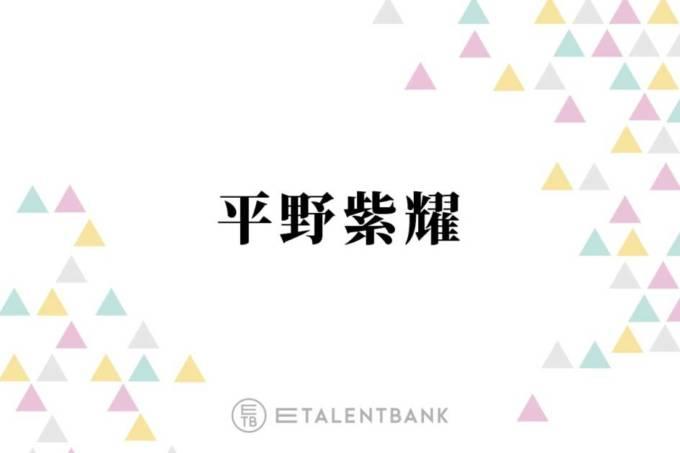 """キンプリ平野紫耀、絶対できない""""NG仕事""""明かす「ムズムズしちゃう」"""