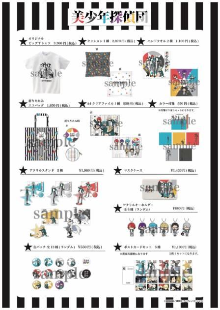 西尾維新アニメプロジェクト最新作「美少年探偵団」のPOP UP SHOPが全国4都市で開催決定サムネイル画像!