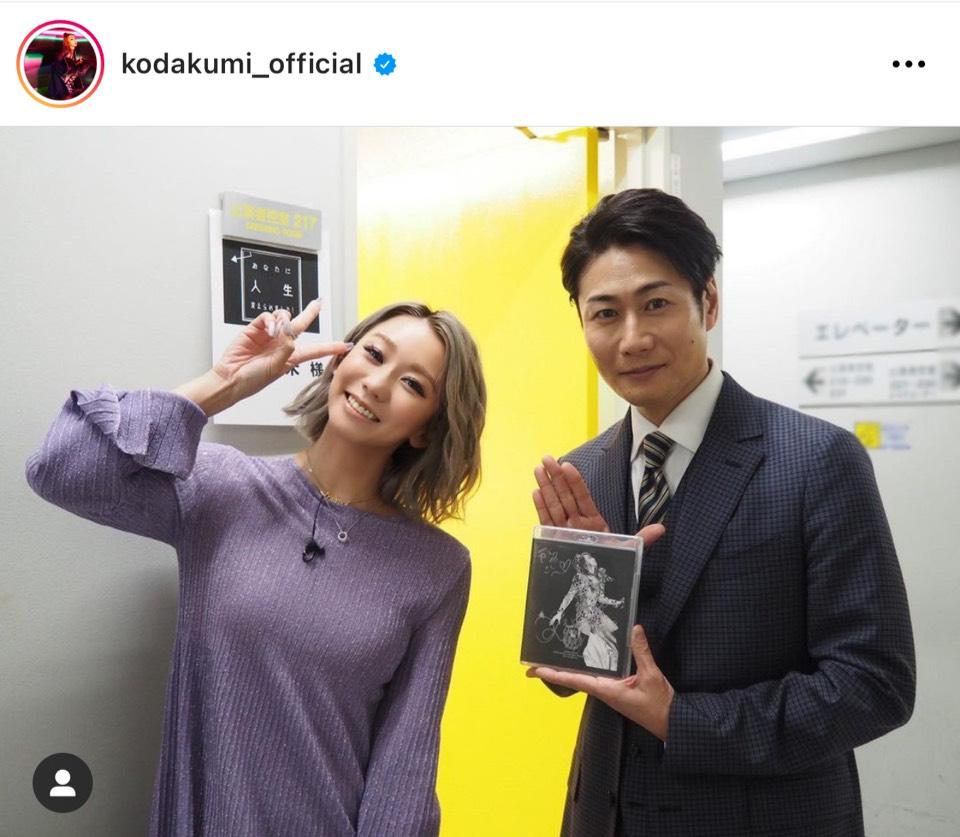 倖田來未、TEAM NACS戸次重幸との笑顔の2SHOTに反響「最高です」「尊すぎる」
