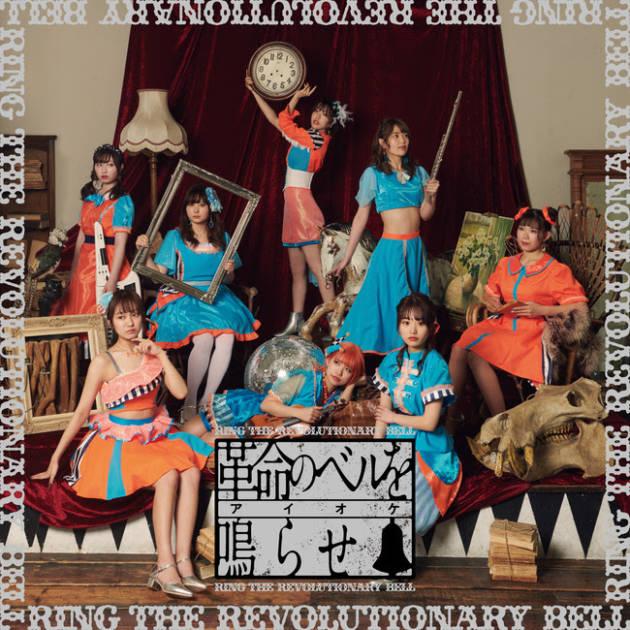 アイオケ、6月23日(水)発売2ndシングル『革命のベルを鳴らせ』MV公開サムネイル画像!