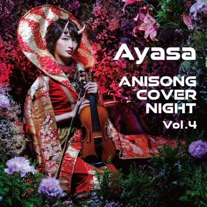 ヴァイオリニスト・Ayasa、15曲を収録したアニソンカバーCD『ANISONG COVER NIGHT Vol.4』を発売