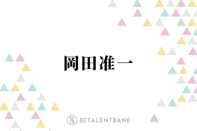 """V6岡田准一、平手友梨奈とのシーンでの""""格闘技やってる人あるある""""な悩みとは?"""