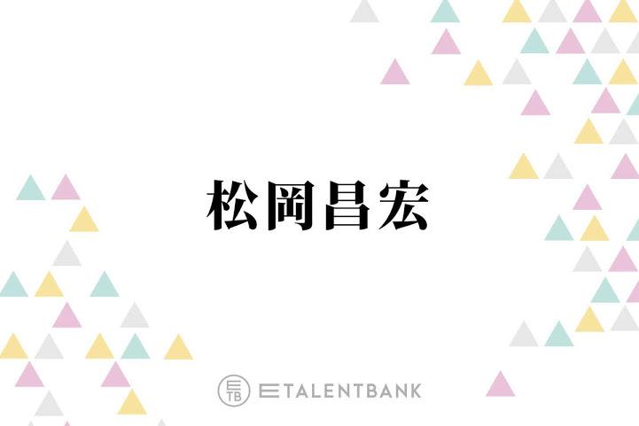 TOKIO松岡昌宏、会社設立後の国分太一の変化?を明かす「メンバーの時の方が…」サムネイル画像!