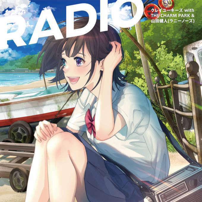 バンド・クレイユーキーズ「RADIO with THE CHARM PARK & 山田健人(ラニーノーズ)」を本日配信リリース