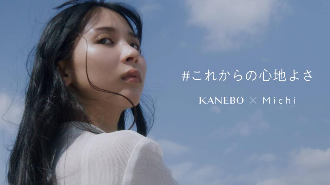 KANEBO【塗る日も塗らない日も】キャンペーン第2弾 !モデル/インフルエンサーのミチ出演サムネイル画像!