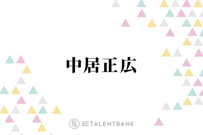 中居正広、TOKIO城島茂に事務所独立について弱音?を明かす「ほんと戻りたいもん」