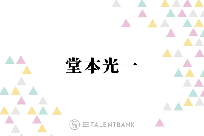 "KinKi Kids堂本光一、井上芳雄が明かす""リモ飲み""での意外な姿とは?「何か食べてる…」サムネイル画像!"