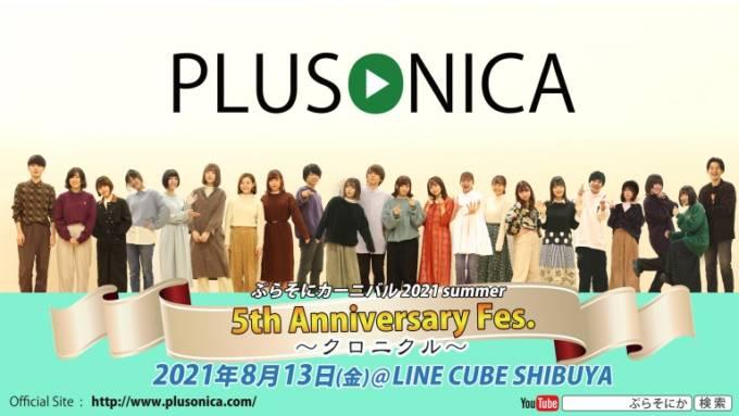 ぷらそにか、5周年記念公演をLINE CUBE SHIBUYAで開催
