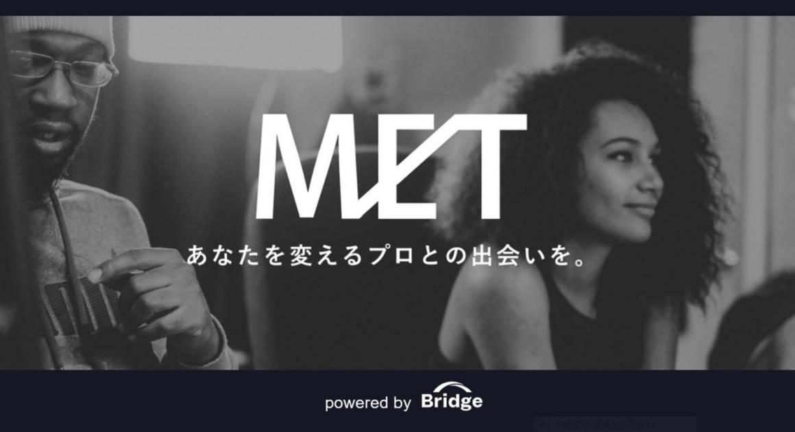 エンタテインメント領域に特化した共創型クラウドファンディングサービス「Bridge」が新サービス「クリエイタータイアップ型クラウドファンディング【MET】」の提供を開始サムネイル画像!