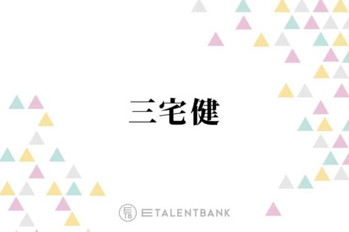V6三宅健、励みになった森田剛の言葉明かしスタジオ「メンバー愛がすごいな」
