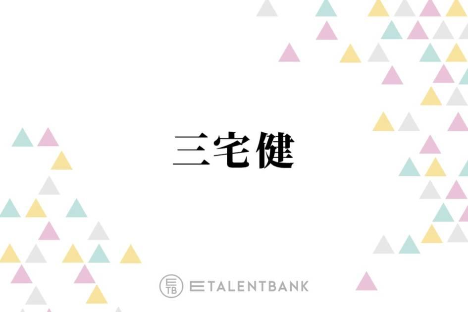 V6三宅健、励みになった森田剛の言葉明かしスタジオ「メンバー愛がすごいな」サムネイル画像!