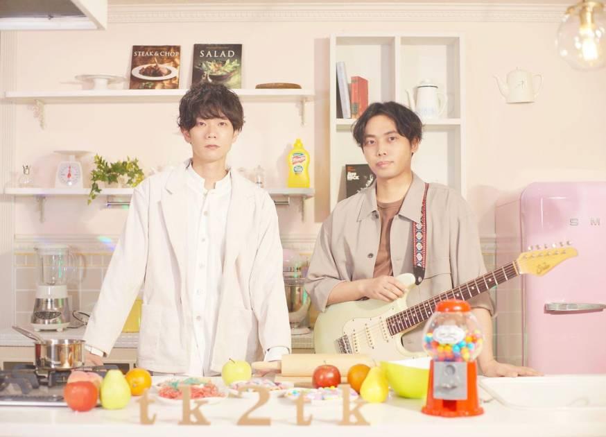 tk2tk、3rdシングル「チューインガム」MV公開サムネイル画像!