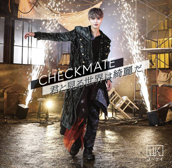 UK(Apeace)、ジャケット解禁&新曲「CHECKMATE」MV も話題