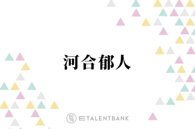 """A.B.C-Z河合郁人、松本潤から""""絶対食事に行かない""""宣言された理由とは?「ジャニーズの…」"""