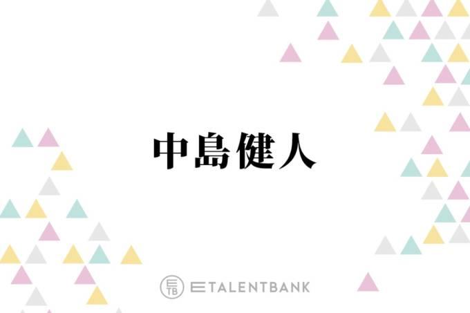 "Sexy Zone中島健人が""1番のアイドル""と語るジャニーズとは?「僕よりロマンチスト」"