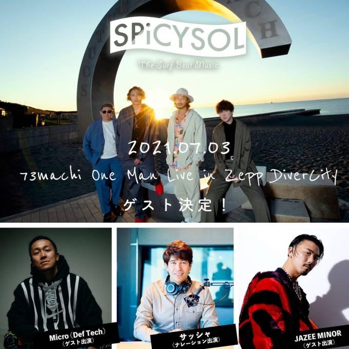 "SPiCYSOL、""波の日""ワンマンにサッシャ&Micro (Def Tech)&JAZEE MINORの参加が決定"