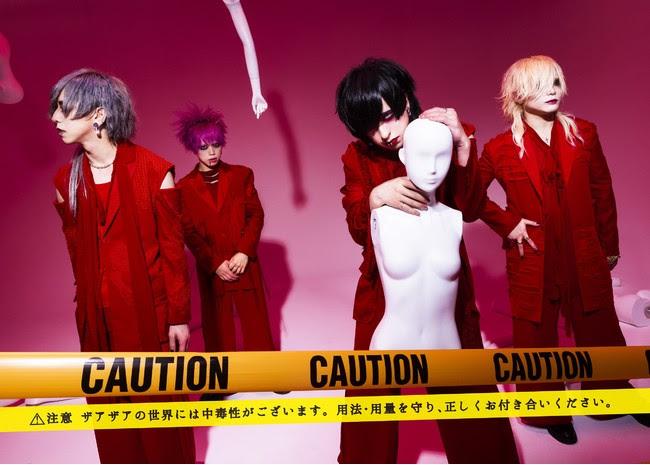 ヴィジュアル系バンド・ザアザア、10月6日(水)フルアルバム「失敗作」をリリース